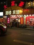 主に上海 201.JPG