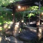 昭和の湯どころ.JPG